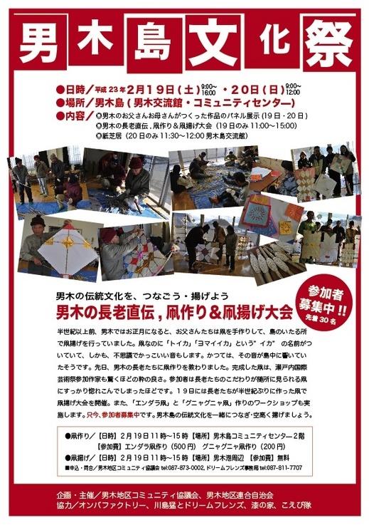 20110219男木文化祭チラシ