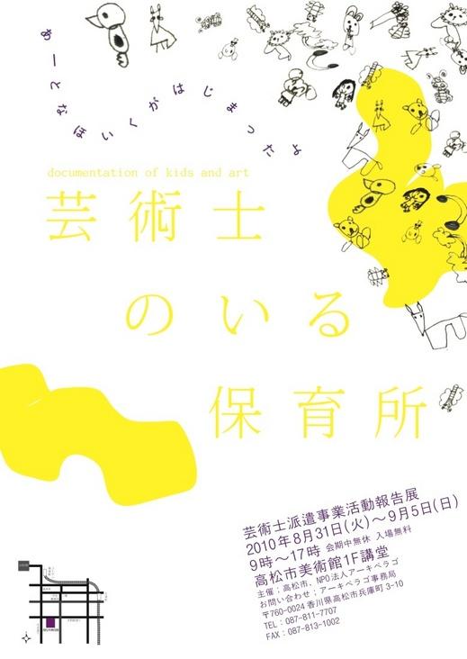 geijyutushi-houkokuten-omote.jpg